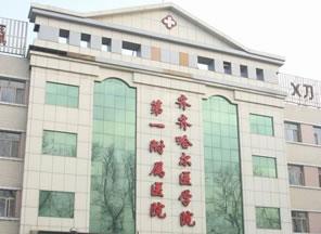 齐齐哈尔医学院第一附属医院医疗美容科