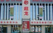 哈尔滨市超龙医疗美容医院