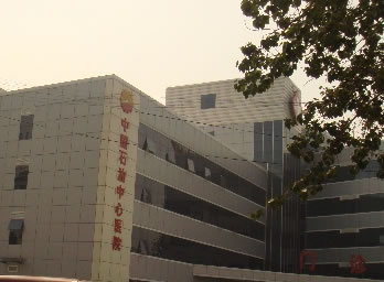 中国石油中心医院整形手外科