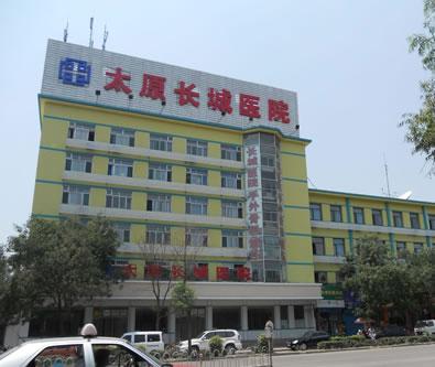 太原长城医疗美容医院