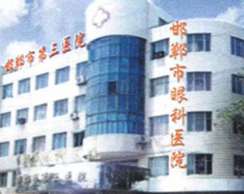 邯郸市第三医院整形美容科