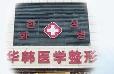 秦皇岛华韩医学整形医院