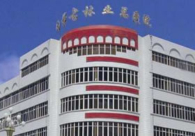 内蒙古林业总医院烧伤整形科