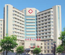 内蒙古兴安盟人民医院烧伤整形科