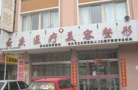 包头市东河区赵云庆医疗美容诊