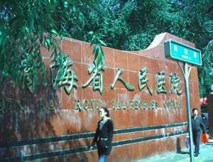 青海省人民医院颌面整形外科