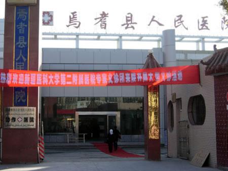焉耆县人民医院医疗美容科