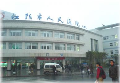 江阴市人民医院整形美容科