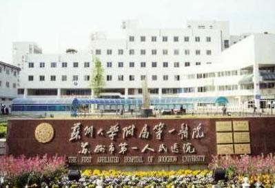 苏州大学附属医院烧伤整形美容外科