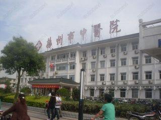 扬州市中医院医学美容中心