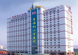 青海红十字医院整形美容科