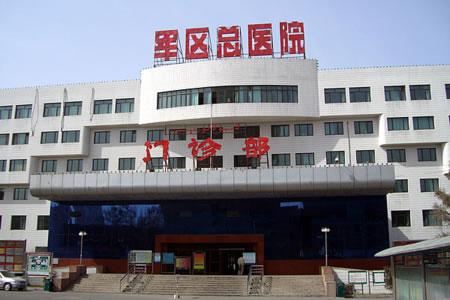 兰州军区乌鲁木齐总医院光子美容整形中心