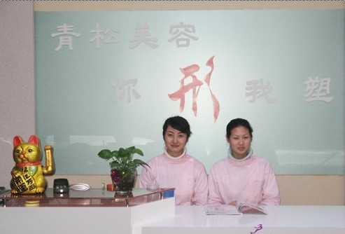 乌鲁木齐梁青松医疗美容诊所