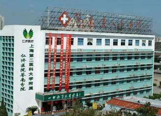 温州市苍南县人民医院整形外科