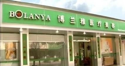 潮州博兰雅医疗美容诊所