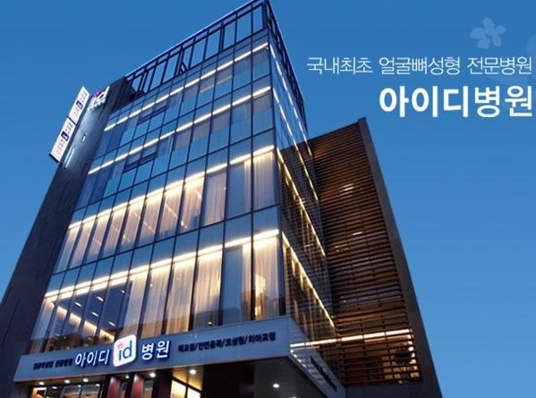 韩国idfun88体育备用医院