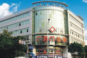 深圳广济医院医疗美容门诊部