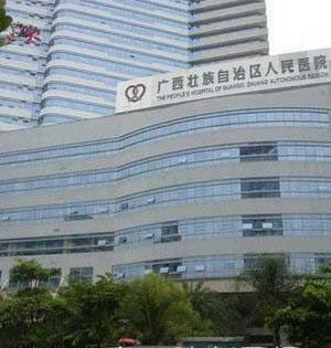 广西区人民医院美容整形外科