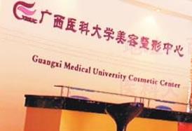 广西医科大学美容整形中心