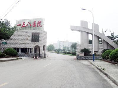 中国人民解放军第一五八医院