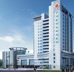 泸州医学院附属医院整形烧伤外科