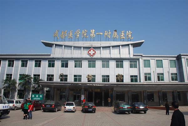 成都医学院第一附属医院烧伤整形科