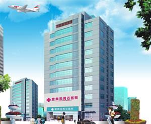 宜宾玛利亚医院整形中心
