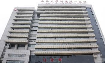 南华大学附属第一医院医疗美容科