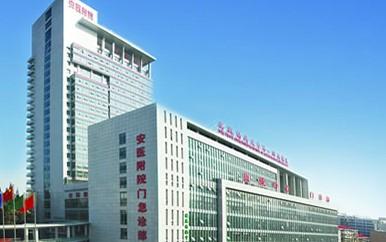 安徽医科大学第一附属医院整形外科