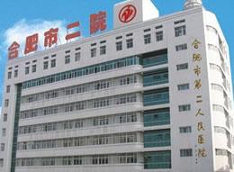 合肥市第二人民医院整形外科
