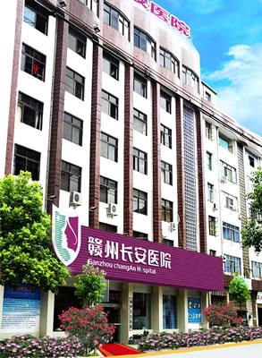 赣州明珠丽格整形美容医院环境介绍图片