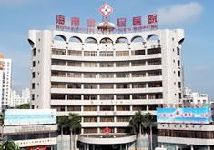 海南省人民医院整形美容外科