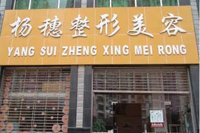 杨穗医疗整形美容机构