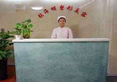 北京张海明整形美容门诊部
