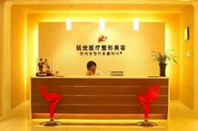 北京延世整形医疗美容医院