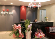 韩国女友fun88体育备用外科医院