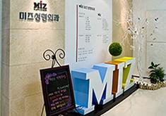 韩国MIZfun88体育备用外科医院