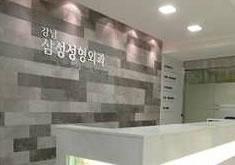 韩国江南三星fun88体育备用外科医院