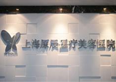 上海原辰医疗美容诊所