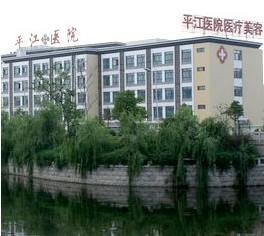 苏州平江整形美容医院