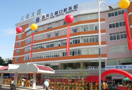 珠海六和医院整形美容