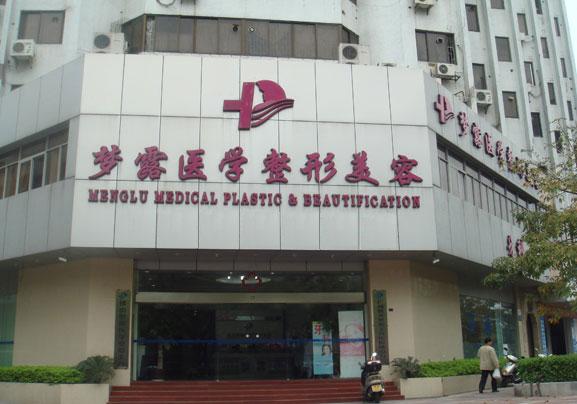 佛山梦露医学整形美容医院