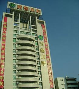 广州武警整形医院