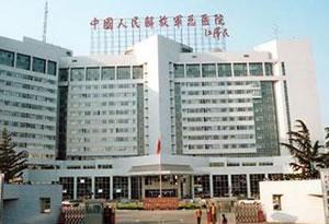 北京301医院整形外科