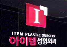 韩国ITEM整形医院