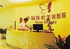 北京幸福美容整形医院