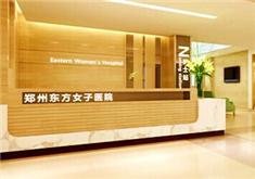 郑州东方女子整形医院