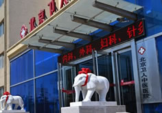 北京为人中医医院