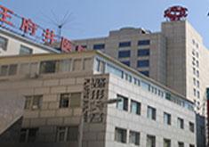 北京王府井整形医院