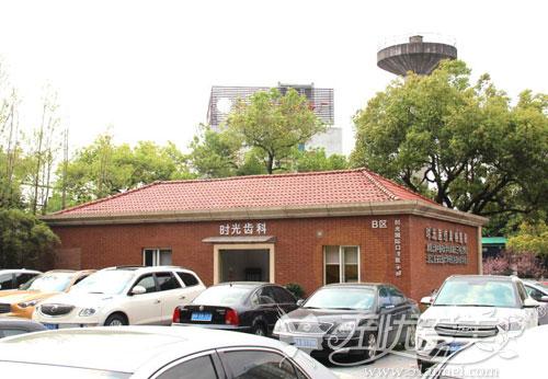 杭州时光整形医院口腔美容科B区
